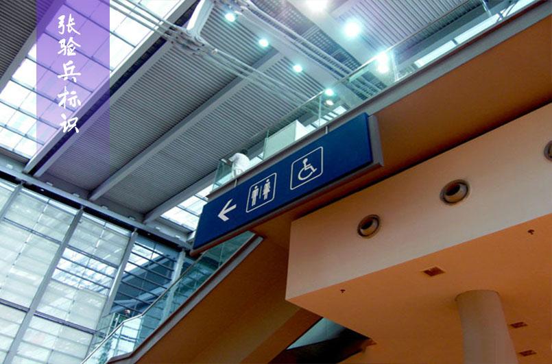 在展馆空间的展示设计中,标识系统的设计一直是个重要环节,它既是