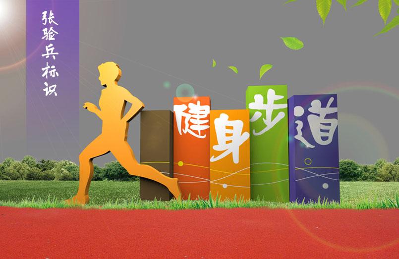 健康步道标识系统,以健康宣传栏,健康提示牌,健康引导语,健康体育