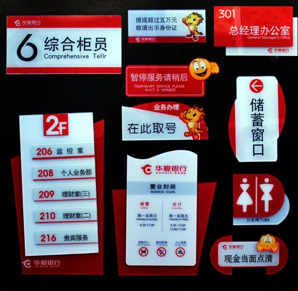 华夏银行系统门牌 取号牌