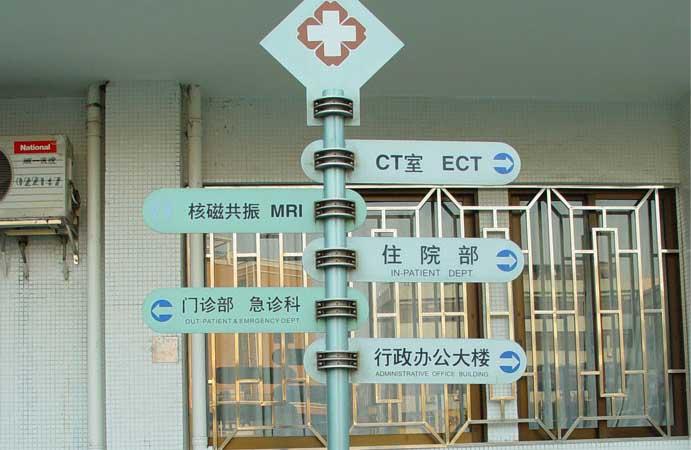 医院箭头方向指示牌